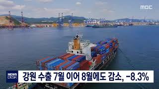투]강원 수출 두 달 연속 감소