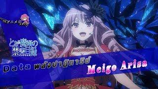 Data '' Meigo Arisa '' พลังปาฏิหาริย์ Toaru Majutsu no Index