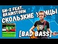 Би 2 Feat Brainstorm Скользкие улицы Bass Cover By Bad Holiday mp3