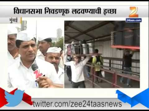 Zee24Taas : Mumbai Dabbawala likely to enter in assembly election