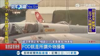經國號空中表演疑遭「鳥擊」 戰機降落時猛冒黑煙