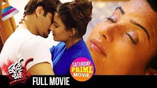 Happy Birthday Telugu Full Movie   Sanjjana   Jyotii Sethi   Saturday PRIME Video   Telugu Filmnagar