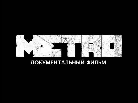 Документальный фильм МЕТРО 2033