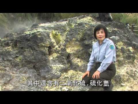 陽明山國家公園_噴氣孔介紹