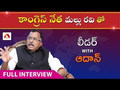 Leader With Aadhan (లీడర్ విత్ ఆదాన్) | Mallu Ravi | Political Interview | Aadhan Media thumbnail