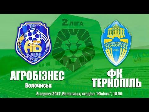 5.08.2017. Агробізнес - ФК Тернопіль (2:1). Огляд матчу