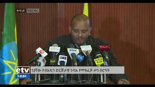 TPLF representative on ANDM Congress