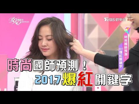 台綜-女人我最大-20170213 2017爆紅髮型穿搭關鍵字 時尚國師預測!