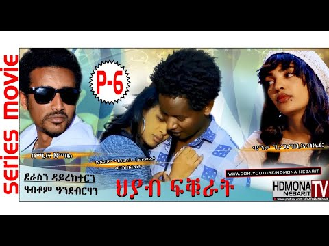 HDMONA - Part - 6 - ህያብ ፍቁራት ብ ሃብቶም ኣንደብርሃን Hyab fkurat by Habtom - New Eritrean Movie 2018
