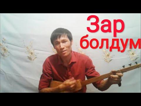 ЗАР БОЛДУМ  ЗУЛПУКАР АКИМБАЕВ