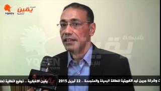 يقين|د.سامح شاكر: مصر ستنتج 300 الف طن وقود حيوي سنويا قبل حلول عام 2020