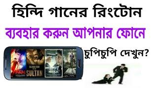 কিভাবে নতুন নতুন হিন্দি গান ডাউনলোড করবেন | Bangla Tech jashim