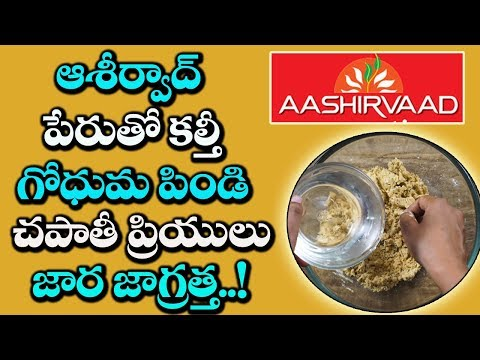 Beware of Aashirvaad Flour | Unknown Facts About Aashirvaad | Health Tips | VTube Telugu