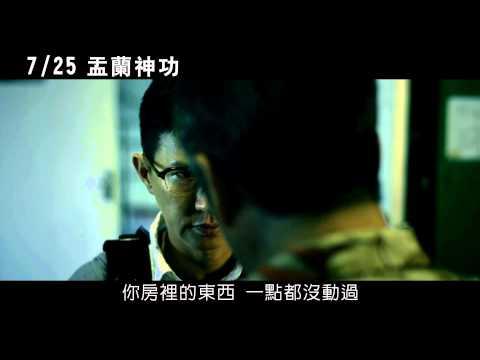 盂蘭神功 - 幕後製作特輯 林威篇