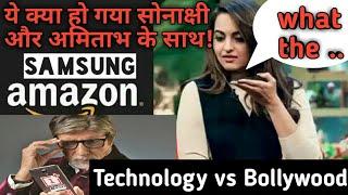 Amitabh bachhan ko Samsung aur Sonakshi sinha ko amazon ne diya dhokha!😂😆