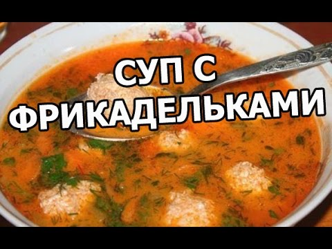 Суп с куриными фрикадельками. Куриный суп очень вкусный!