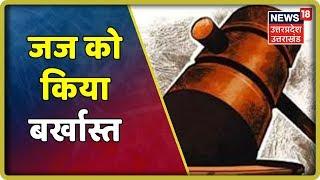Uttarakhand: काशीपुर की ACJM Anuradha Garg को भ्रष्टाचार के आरोप में सेवा से किया गया बर्खास्त