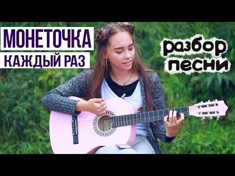 Монеточка - КАЖДЫЙ РАЗ. Разбор песни + кавер | Marisha MT