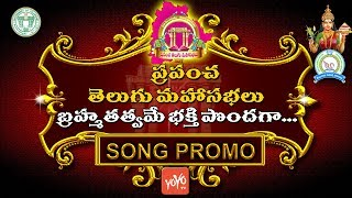 Prapancha Telugu Mahasabhalu Song Promo | Tribute to Telugu Culture