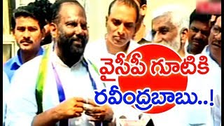 Amalapuram TDP MP Pandula Ravindra Babu Joining YSRCP in Lotus Pond | Press Meet