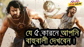 যে ৫ টি কারণে আপনি বাহুবলী 2 দেখবেন | 5 Reasons To Watch Bahubali 2 The Conclusion | Box Office