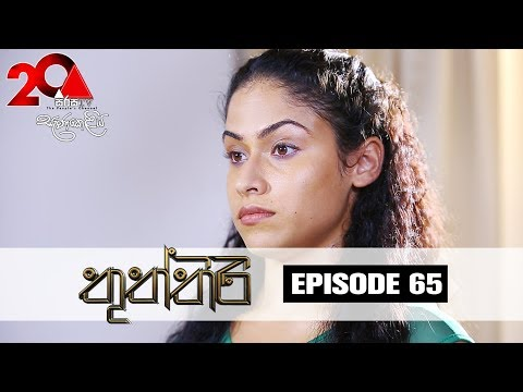 Thuththiri | Episode 65 | Sirasa TV 12th September 2018 [HD]