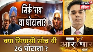 Aar Paar | सिर्फ 'राय' या घोटाला | क्या सियासी सोच थी 2G घोटाला? | News18 India