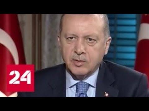 Эрдоган: США и коалиция бесплатно вооружают террористов - Россия 24