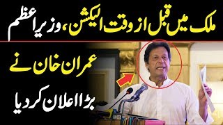 PM Imran Khan Big Statement About Early Election