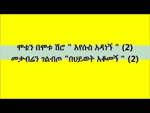 New best Ethiopian Orthodox Mezmur by Tizitaw jesus adanegn (እየሱስ አዳነኝ)