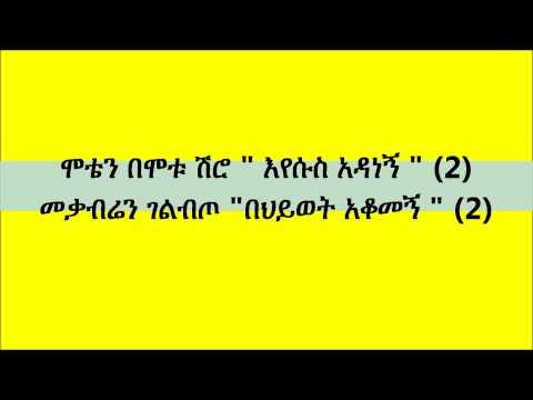 New Best Ethiopian Orthodox Mezmur By Tizitaw Jesus Adanegn (እየሱስ አዳነኝ) video