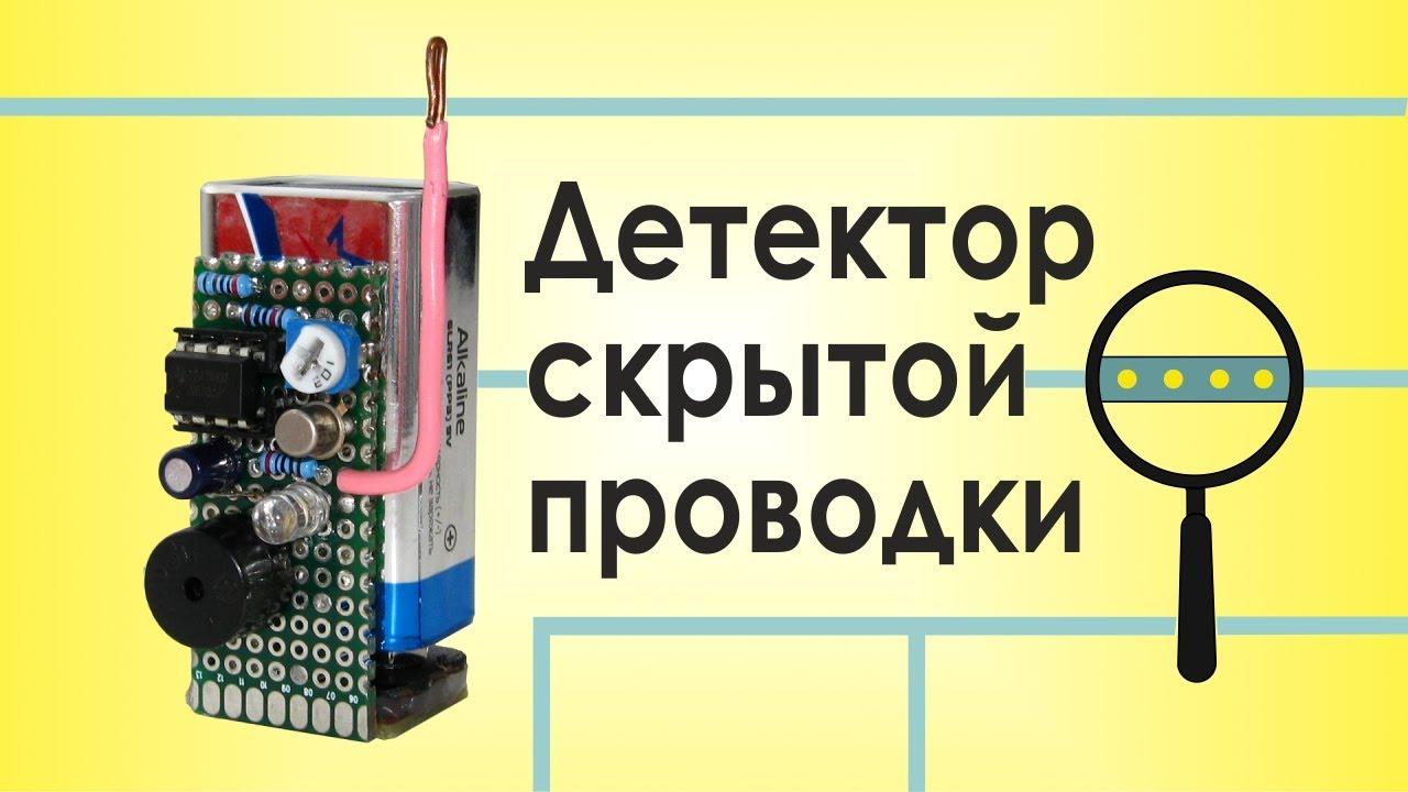 Детектор для скрытой проводки своими руками