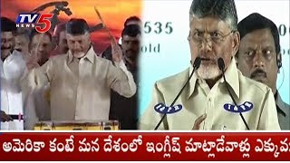 CM Chandrababu Full Speech At Gananabheri | Vijayawada