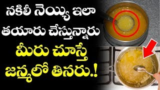 Adulteration Of Ghee Plant Caught By Hyderabad Task Force Police | Latest Health News | VTube Telugu