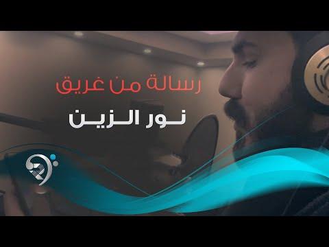 Download نور الزين - رسالة من غريق  عبارة الموصل  فيديو كليب حصري | Noor Alzain - 2019 Mp4 baru