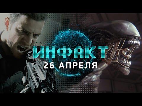 Инфакт от 26.04.2017 [игровые новости] — Alien: Isolation 2, Resident Evil 7, Overwatch...