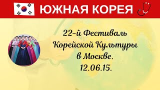 22-й Фестиваль Корейской Культуры в Москве. 12.06.15. Nobody. Wonder Girls.