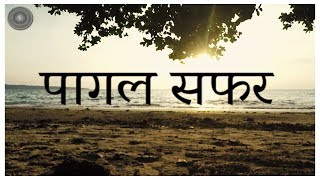 पागल सफर | Tribute to Andaman Islands | Music Video ft. Saigal Blues