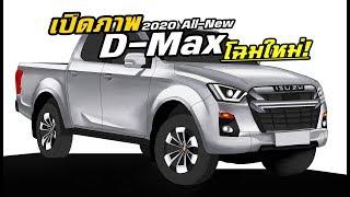 เปิดภาพ 2020 All-New ISUZU D-Max สเก็ตช์ถึงแนวทางดีไซน์โดย MZ Crazy Cars!