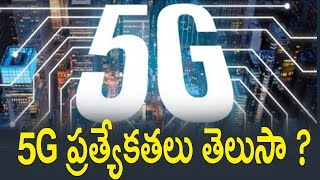 5G ప్రత్యేకతలు తెలుసా ? : Everything You Should Know About 5G !5G Technology Explained