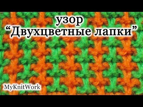 Вязание двух цветные узоры