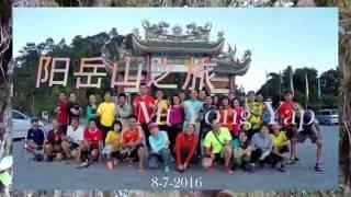 download lagu 阳岳山之旅(mt Yong Yap = 8 7 2016=02 gratis