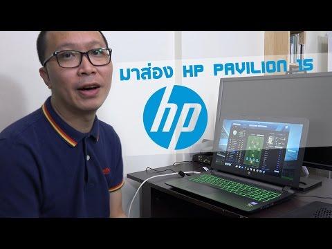 พี่แว่น รีวิว HP Pavilion 15 Gaming Notebook