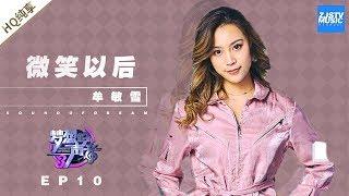 [ 纯享 ] 牟敏雪 《微笑以后》《梦想的声音3》EP10 20181229  /浙江卫视官方音乐HD/