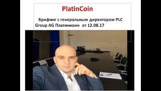 Platincoin .Брифинг с гениральным директором PLC Group AG Платинкоин 12/08/17
