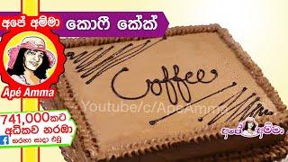 Coffee cake with coffee writing