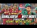Ban VS WI 2018|Bangla Funny Dubbing|Bangla Funny Video|Mama Problem