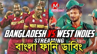 Ban VS WI 2018|Bangla Funny Dubbing|Bangla Funny Video|Mama problem