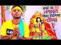 Neelkamal Singh Devi Geet 2018 - Kahe Na Lagawa Piya Nimiya Gachhiya - Bhojpuri Devi Geet Mp3