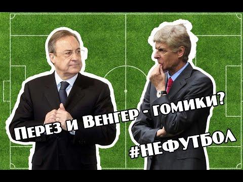 #неФутбол: РФС в Ж*пе, а Флорентино Перез хочет Арсена Венгера